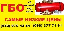 Авто на газ тимощенко