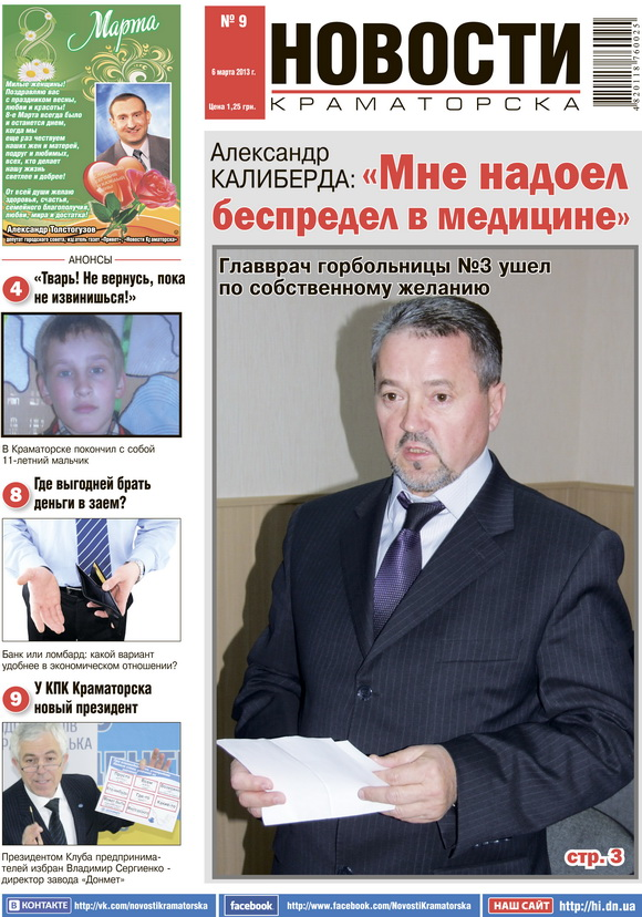 Газета Привет Знакомства В Краматорске