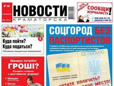 Краматорск газета знакомств