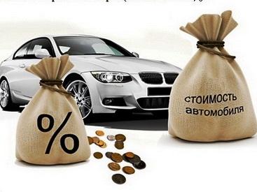 Автоломбард деньги под залог автомобиля автосалоны в москве с