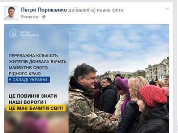 Краматорчане засветились в социальной рекламе Порошенко (фото) - фото 1