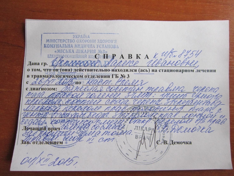 Пострадавшей в ДТП краматорчане необходима помощь (фото) - фото 1